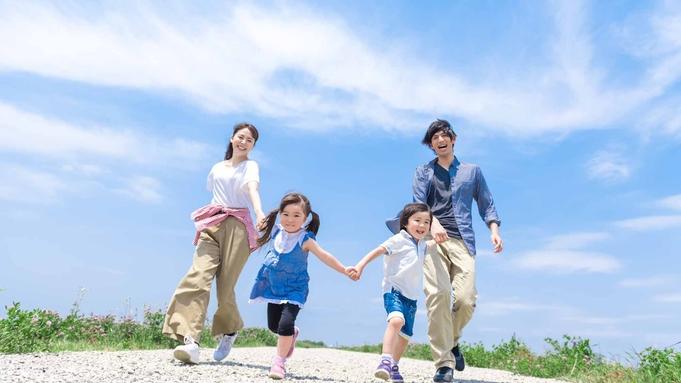 【ファミリー】パパママにっこり家族旅行♪子供想いな父ちゃん母ちゃんへ