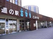 道の駅 富楽里