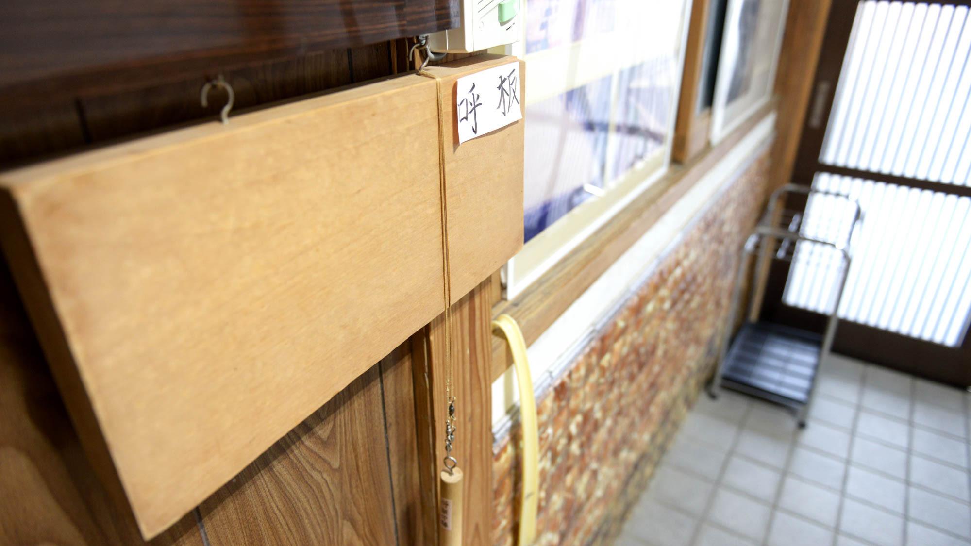 *【呼板】当主人手製の呼板です。御用の際は板を叩いてお呼びください。