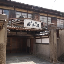【外観】築100年。萩市の景観重要建造物に指定されている当館。