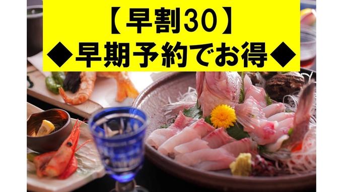 【早割30】早期予約で最大4400円お得◆刺身好き必見◆黒鮑付のお造り盛り合わせ(姿造り)さき楽