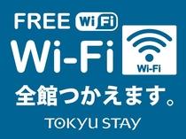 全館WiFi利用可能