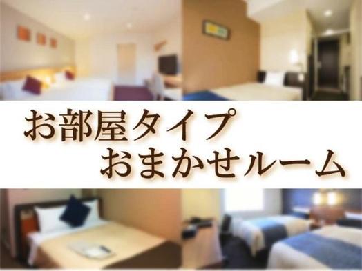 お部屋おまかせ★プラン(朝食なし)禁煙 1名利用【301】