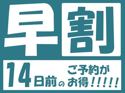 【さき楽14】14日前までの予約がおトクなプラン♪(朝食なし)