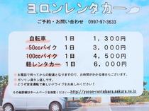 【ヨロンレンタカー】島での移動に便利です!