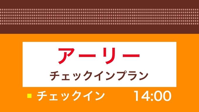 【朝食付】☆アーリーチェックインプラン☆14時からチェックインできます♪