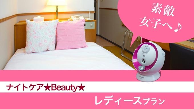 【朝食付】素敵女子へ!ナイトケア☆Beauty☆レディースプラン