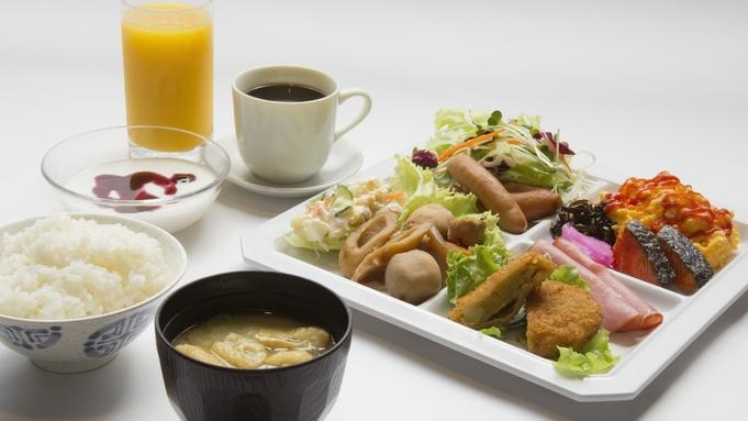 【朝食付】★毎日安心価格★