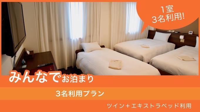 【朝食付】★1日1組限定★みんなでお泊り♪3名利用プラン(ツインルーム+エキストラベッド)