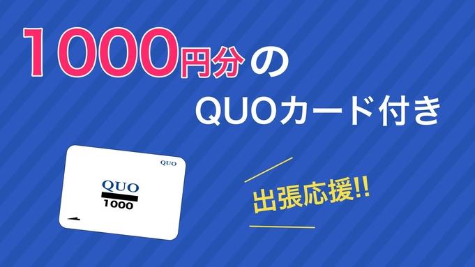 【朝食付】出張応援!★QUOカード1000円★
