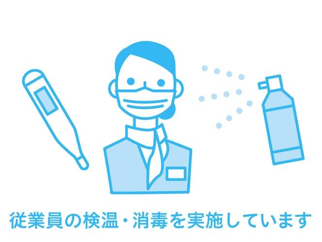 従業員の検温・消毒を実施しております