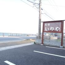 *駐車場/目の前は勿来海水浴場です!