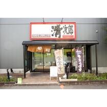 回転寿司 清次郎