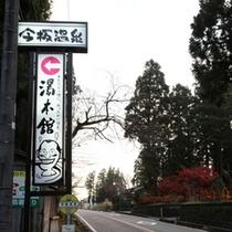 湯本舘の入口。社長の似顔絵看板が目印です(●^o^●)