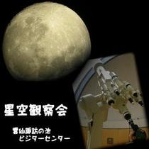 土曜日・夏休み期間中、毎晩星空観察会を実施しています!!