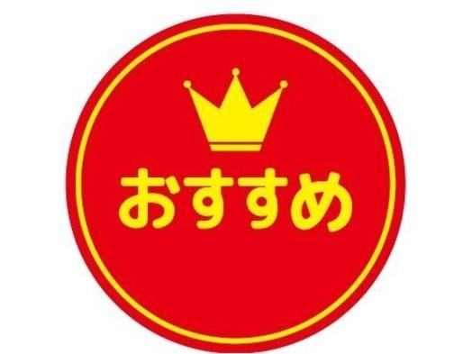 【期間限定プラン】ファミリー・グループ宿泊でお得!朝食+日替わり夕食<彩膳>