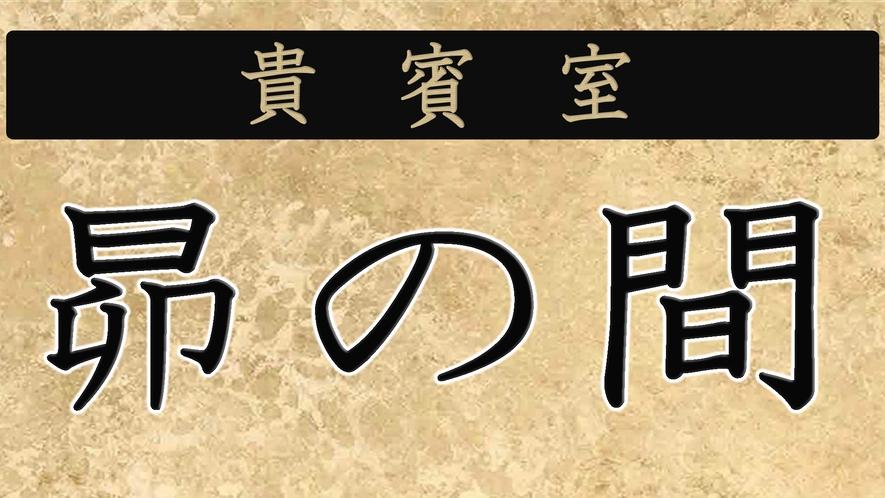 【昴の間】定員2~13名
