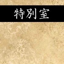 【特別室】定員2~11名