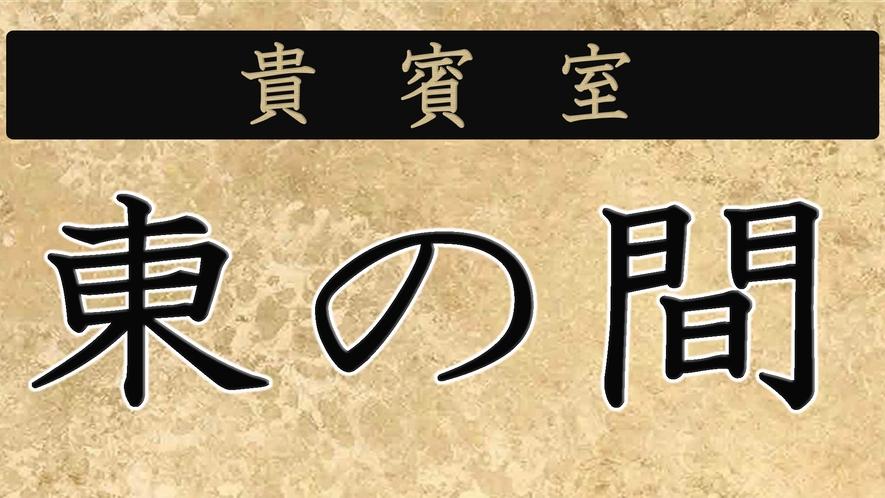 【東の間】定員2~13名