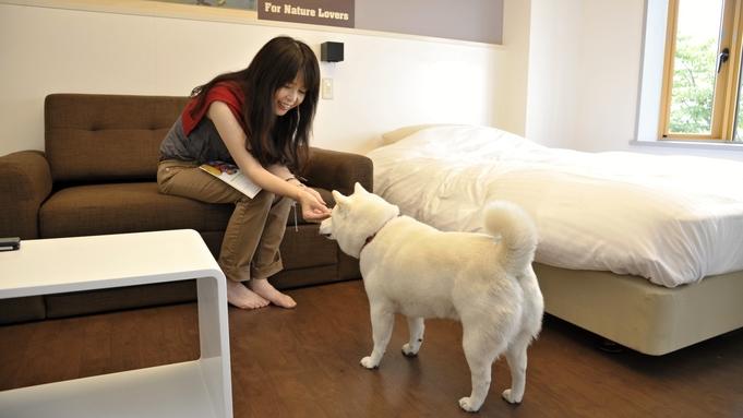 トゥラノ館【愛犬と愉しむ一人旅】ワンちゃんと一緒にお泊りプラン/朝食付き
