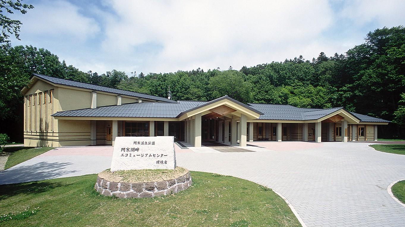 エコミュージアムセンター/阿寒湖周辺の自然情報が満載!