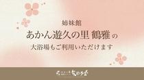 花ゆう香にお泊まりのお客様は、姉妹館「あかん遊久の里 鶴雅」のお風呂もご利用いただけます。