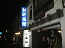 夜の鮱武旅館とたあ坊