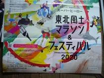 東北風土マラソン&フェスティバル2020