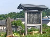 松尾芭蕉一宿の碑