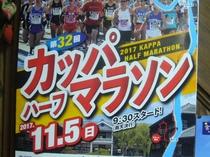 カッパマラソン