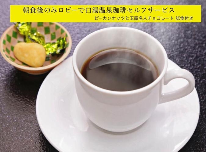 白湯温泉コーヒー