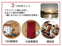 *オススメ【4室限定/大浴場貸切/個室食】