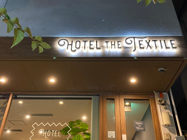 HOTEL THE TEXTILE