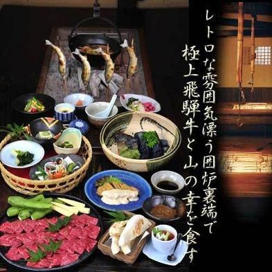 【ぎふ旅 飛騨牛】 極上飛騨牛を贅沢に使用!!囲炉裏端ご褒美会席を味わう♪ 日本三名泉
