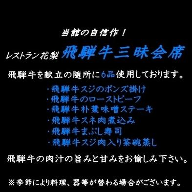 「当館人気」 飛騨牛6品付 飛騨牛三昧会席【添い寝無料】