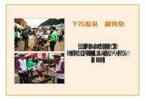 下呂温泉謝肉祭