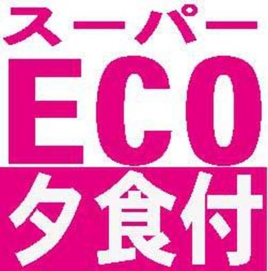 ☆☆【期間限定】お掃除アメニティ交換無し!!スーパーECOプラン!!【夕食付き】☆☆