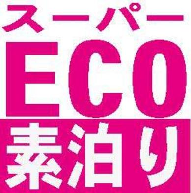 ☆☆【期間限定】お掃除アメニティ交換無し!!スーパーECOプラン!!【素泊り】☆☆