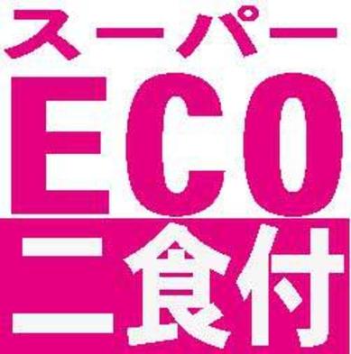 ☆☆【期間限定】お掃除アメニティ交換無し!!スーパーECOプラン!!【2食付き】☆☆