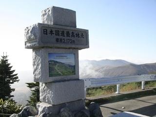 国道292号線 標高2172m