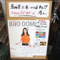 【茨城県つくば初:ビオドーム♪】