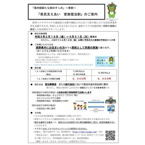長野県民限定「県民ささえあい 家族宿泊割事業」で1泊2食7150円で泊まれちゃいます。