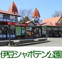 【伊豆シャボテン公園】うち山から車で約5分です