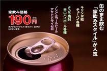 【アルコール】おすすめ190円メニュー②