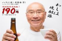 【アルコール】おすすめ190円メニュー③