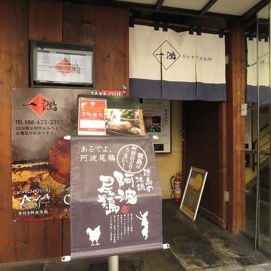 近隣の人気店で徳島ブランド阿波尾鶏・阿波牛満喫!夕食付期間限定プラン