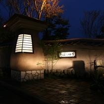 【外観】趣あふれる阿蘇の四季の門塀