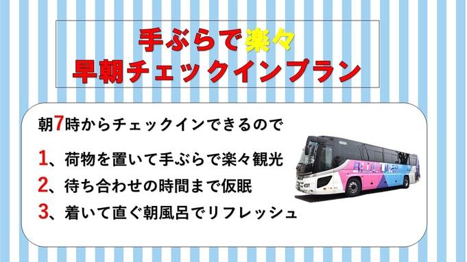 早朝チェックイン大阪満喫プラン★☆深夜バス・深夜ETC・最長28時間ステイ☆★