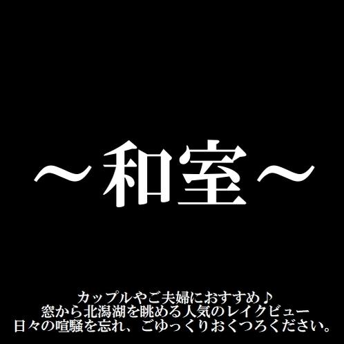 ◇-和室-◇