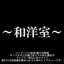 ◇-和洋室-◇